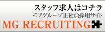 モアグループ正社員採用サイト