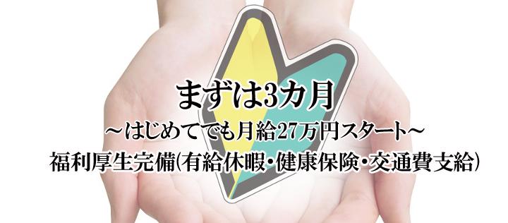 まずは3ヶ月~はじめてでも月給27万円スタート~
