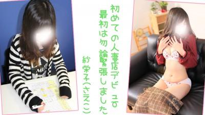 紗栄子さん